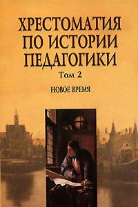 Хрестоматия по истории педагогики. В 3 томах. Том 2. Новое время