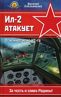 Ил-2 атакует. Огненное небо 42-го. Василий Емельяненко