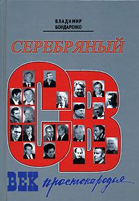Серебряный век простонародья ( 5-88010-202-5 )