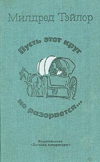Книга Пусть этот круг не разорвется...