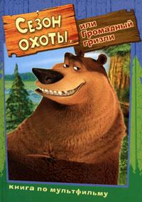 Сезон охоты, или Громадный гризли12296407Добрый ручной медведь гризли Буг, который замечательно выступал в цирке, вдруг неожиданно попадает в лес. Представляете, как тяжело ему пришлось! Все животные как могли потешались над бедным Бугом, ведь он был совсем не приспособлен к жизни в лесу. Но зато, когда злые люди пришли в лес и открыли сезон охоты, именно он, Буг, сумел объединить всех животных и прогнать охотников из леса! Адаптировано Жасмин Джонс.