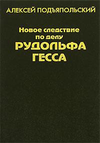 Новое следствие по делу Рудольфа Гесса ( 5-93675-117-1 )