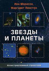 Звезды и планеты. Иллюстрированный справочник