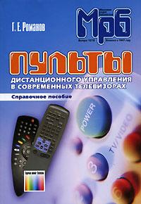 Пульты дистанционного управления в современных телевизорах ( 5-93517-272-0 )
