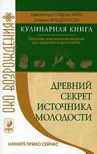 Древний секрет источника молодости. Кулинарная книга. Деванандо Отфрид Вайз, Дженни Фредериксен