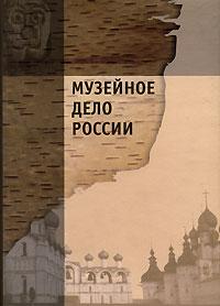 Музейное дело России