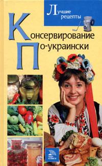 Консервирование по-украински. Лучшие рецепты
