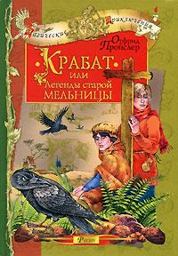 Книга Крабат, или Легенды старой мельницы