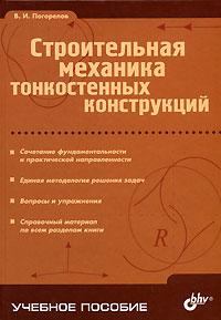 Строительная механика тонкостенных конструкций ( 5-94157-688-9 )