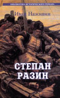 Степан Разин ( 5-88010-195-9 )