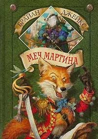 Книга Меч Мартина