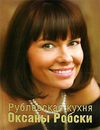 Книга Рублевская кухня Оксаны Робски