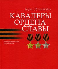 Кавалеры ордена Славы ( 985-11-0361-6 )