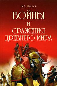 Войны и сражения Древнего мира ( 5-222-09075-2 )