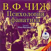 Психология фанатика (аудиокнига MP3). В. Ф. Чиж