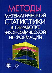 Методы математической статистики в обработке экономической информации
