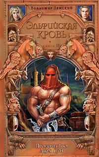 Эльфийская кровь. Книга 3. Пророчество Двух Лун