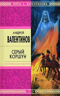 Серый Коршун