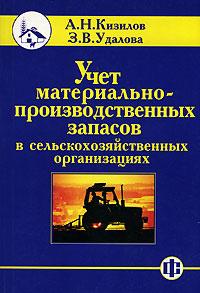 Учет материально-производственных запасов в сельскохозяйственных организациях ( 5-279-03155-0 )