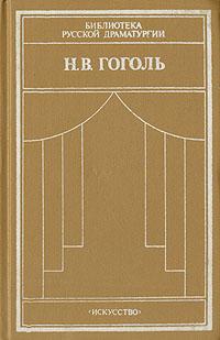 Н. В. Гоголь. Комедии