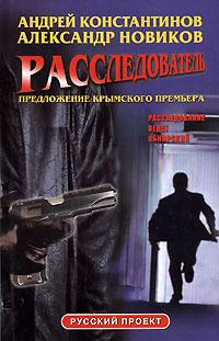 Расследователь. Предложение крымского премьера