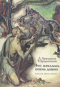 Это началось очень давно12296407Повесть знакомит с большим искусством мозаики, возникшим очень давно. Процветало оно в далекие времена и у нас в Киевской Руси, а затем почти исчезло. Мозаичное искусство возродил М.В.Ломоносов. В книге рассказывается о знаменитых мозаиках Ломоносова и о том, как возникло и развивалось это искусство.