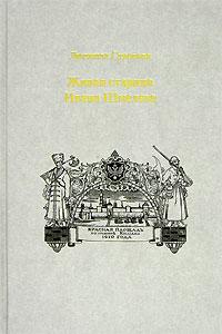 Живая старина Ивана Шмелева