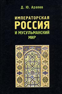 Императорская Россия и мусульманский мир