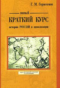 Zakazat.ru: Новый краткий курс истории России и цивилизации. Г. М. Герасимов