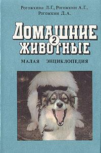 Домашние животные. Малая энциклопедия. В двух томах. Том 2