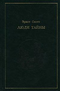 Книга Люди Тайны