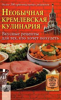 Необычная кремлевская кулинария. Вкусные рецепты для тех, кто хочет похудеть