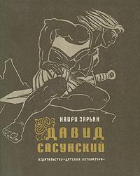 Давид Сасунский12296407Давид Сасунский - величайшее духовное сокровище армянского народа, отражающее заветные думы и мечты, многовековую борьбу за независимость, национальный быт и характер. Каждый сказитель в меру своего дарования и соответственно своему кругозору прибавлял в эпос нечто новое к тому, что перенял от своих предшественников, и таким образом Давид Сасунский стал несравненным воплощением армянского национального гения. В пересказе Наири Зарьян. Для среднего и старшего школьного возраста.