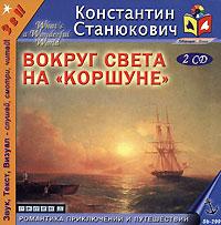 """Вокруг света на """"Коршуне"""" (аудиокнига MP3 на 2 CD)"""