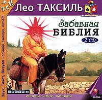 Забавная Библия (аудиокнига MP3 на 2 CD). Лео Таксиль