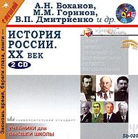 История России. XX век (аудиокнига MP3 на 2 CD)