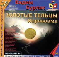Золотые тельцы Иеровоама (аудиокнига MP3)