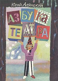 Азбука театра12296407Азбука театра - это маленькая театральная энциклопедия. Книга содержит 50 рассказов о театре, которые помогут юному читателю и зрителю разобраться в том, что это за искусство - театр. Автор пишет не только о театральных жанрах, понятиях и терминах, но и об истории театра. Это научно-художественное издание предназначено для среднего школьного возраста.