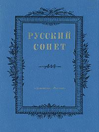 Русский сонет: Сонеты русских поэтов XVIII - начала XX века