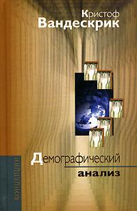 Демографический анализ. Кристоф Вандескрик