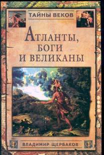 Атланты, боги и великаны (Новый взгляд на истоки цивилизации)