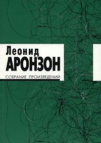 Леонид Аронзон. Собрание произведений. В 2 томах. Том2