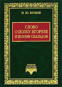 Слово о полку Игореве и поэзия скальдов ( 5-91055-005-5 )