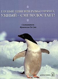Глупый пингвин робко прячет, умный - смело достает! ( 5-98124-136-5 )