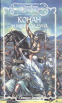 Конан и Меч Колдуна