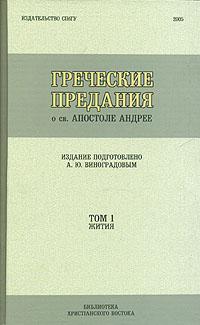Греческие предания о св. Апостоле Андрее. Том 1. Жития