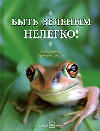 Быть зеленым нелегко! ( 5-98124-139-X )