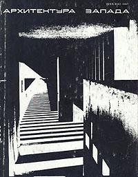Архитектура Запада. Модернизм и постмодернизм, критика концепций