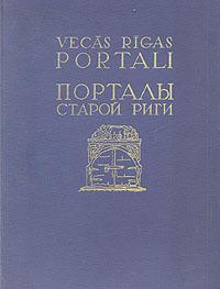 Порталы Старой Риги
