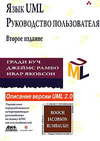 Язык UML. Руководство пользователя. Гради Буч, Джеймс Рамбо, Ивар Якобсон